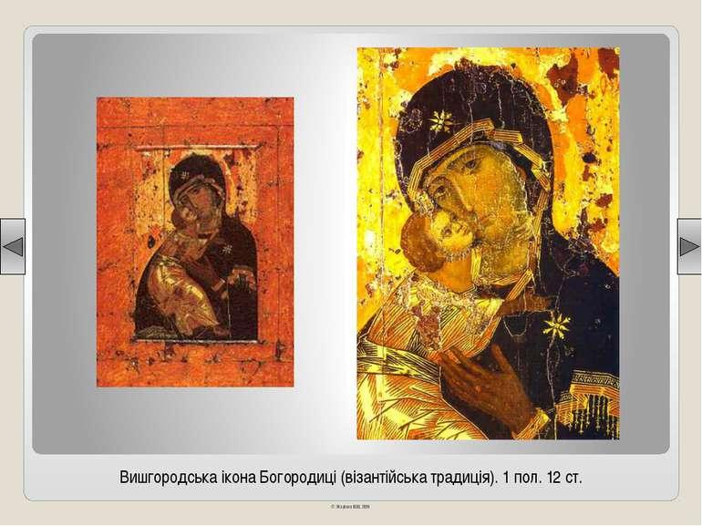 Вишгородська ікона Богородиці (візантійська традиція). 1 пол. 12 ст. © Жаріко...