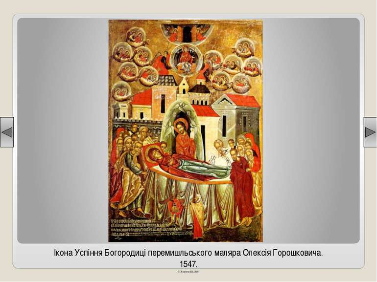 Мініатюри Пересопницького Євангелія. Між 1556–1561. © Жаріков В.В. 2011