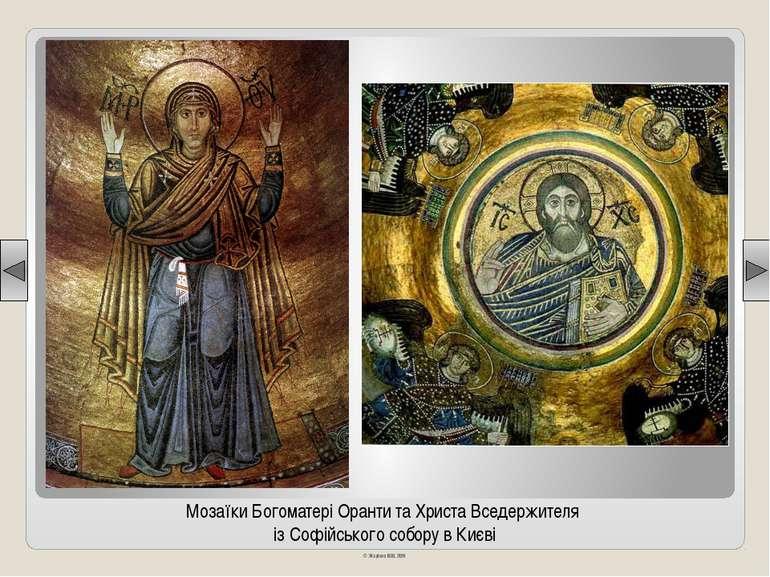 Мозаїки Богоматері Оранти та Христа Вседержителя із Софійського собору в Києв...
