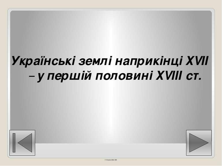 Гравюра «І. Мазепа серед своїх добрих справ» І. Мигури. 1706. © Жаріков В.В. ...