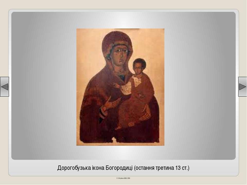 Дорогобузька ікона Богородиці (остання третина 13 ст.) © Жаріков В.В. 2011