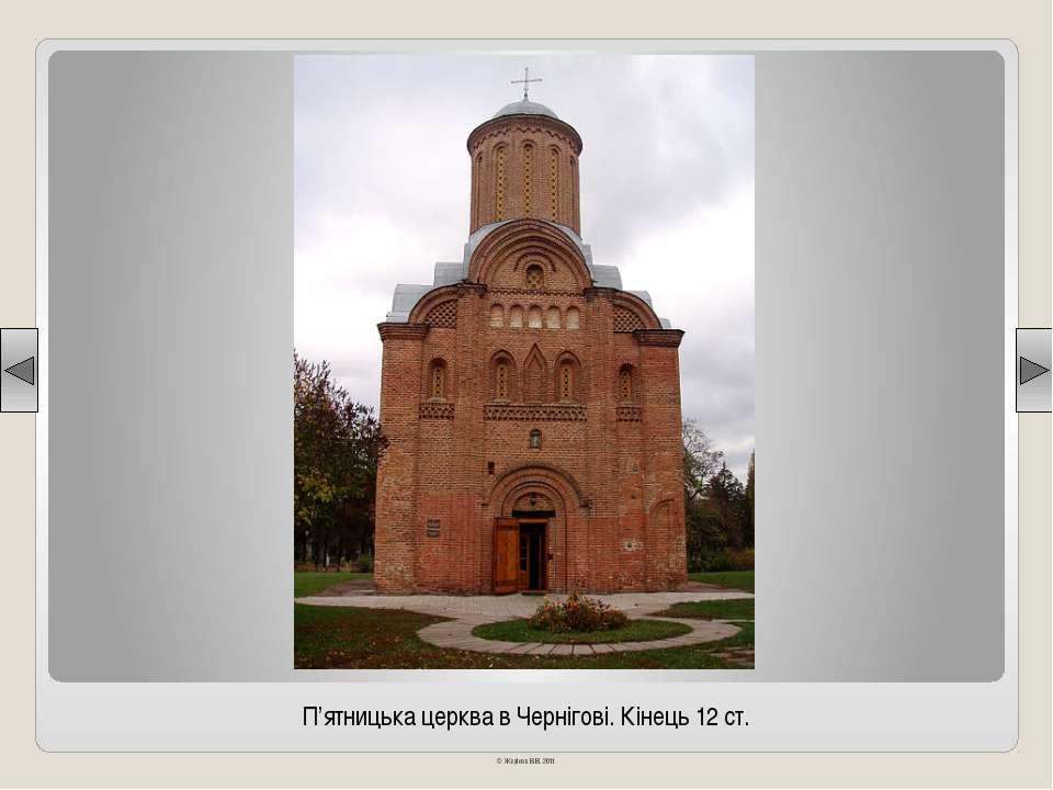 П'ятницька церква в Чернігові. Кінець 12 ст. © Жаріков В.В. 2011