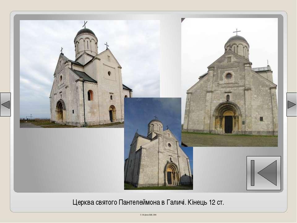 Церква святого Пантелеймона в Галичі. Кінець 12 ст. © Жаріков В.В. 2011