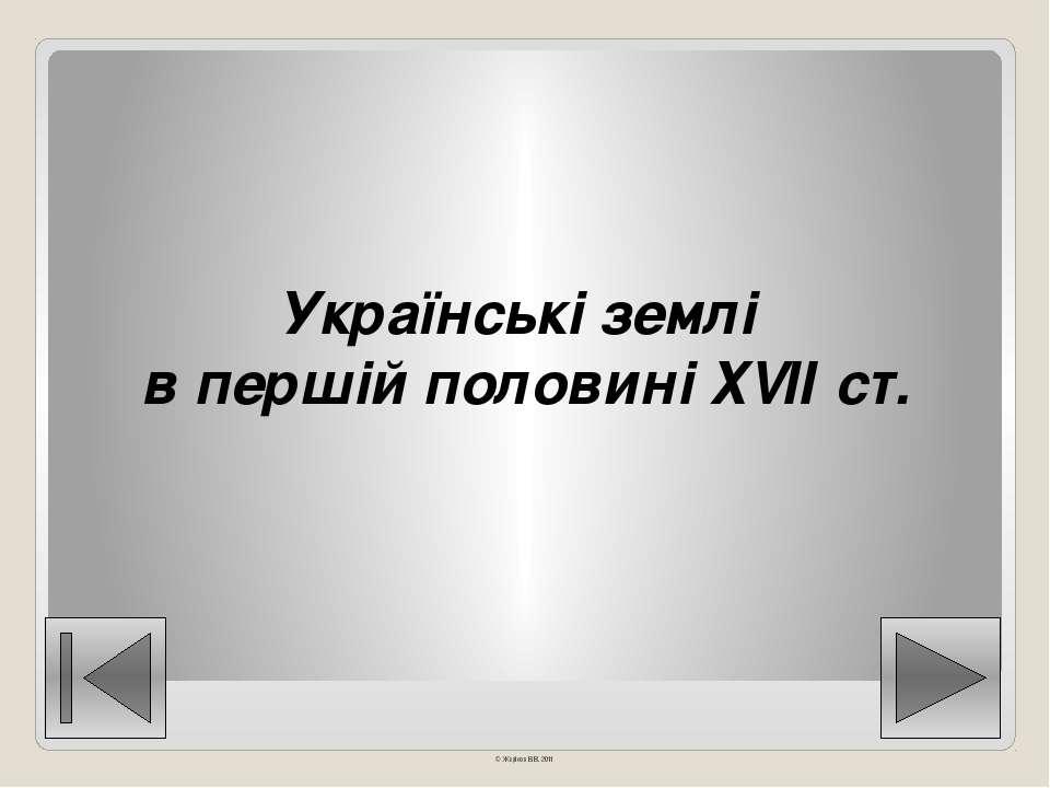 © Жаріков В.В. 2011
