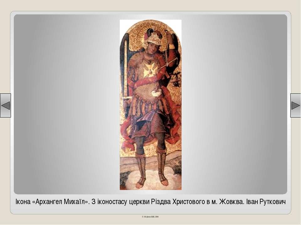 Георгіївська церква Видубицького монастиря в Києві. 1696–1701. © Жаріков В.В....