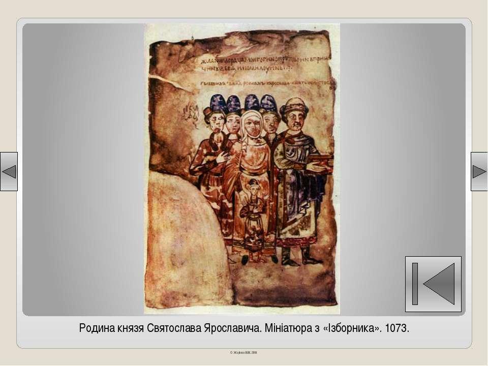 Українські землі у складі Російської та Австрійської (Австро-Угорської) імпер...
