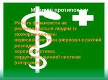 Медичні протипокази Робота фінансиста не рекомендується людям із захворювання...