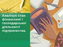 Аналізує стан фінансової і господарської діяльності підприємства.
