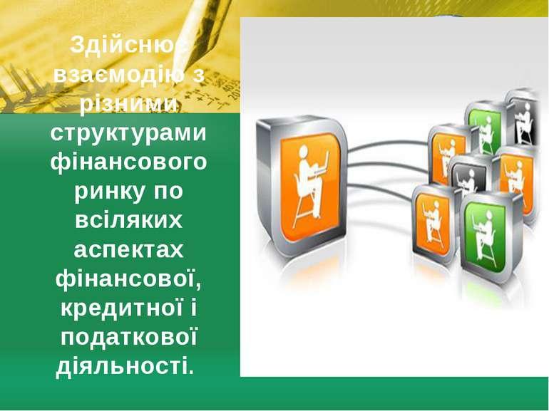 Здійснює взаємодію з різними структурами фінансового ринку по всіляких аспект...