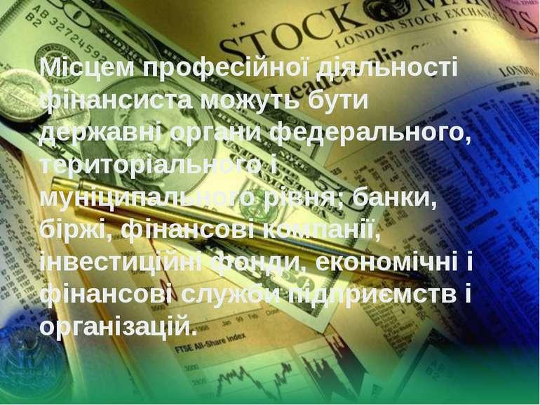 Місцем професійної діяльності фінансиста можуть бути державні органи федераль...