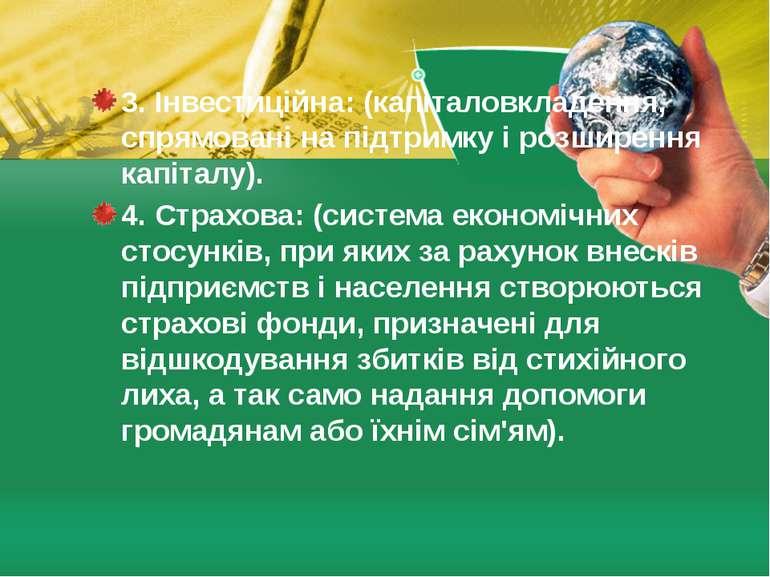3. Інвестиційна: (капіталовкладення, спрямовані на підтримку і розширення кап...