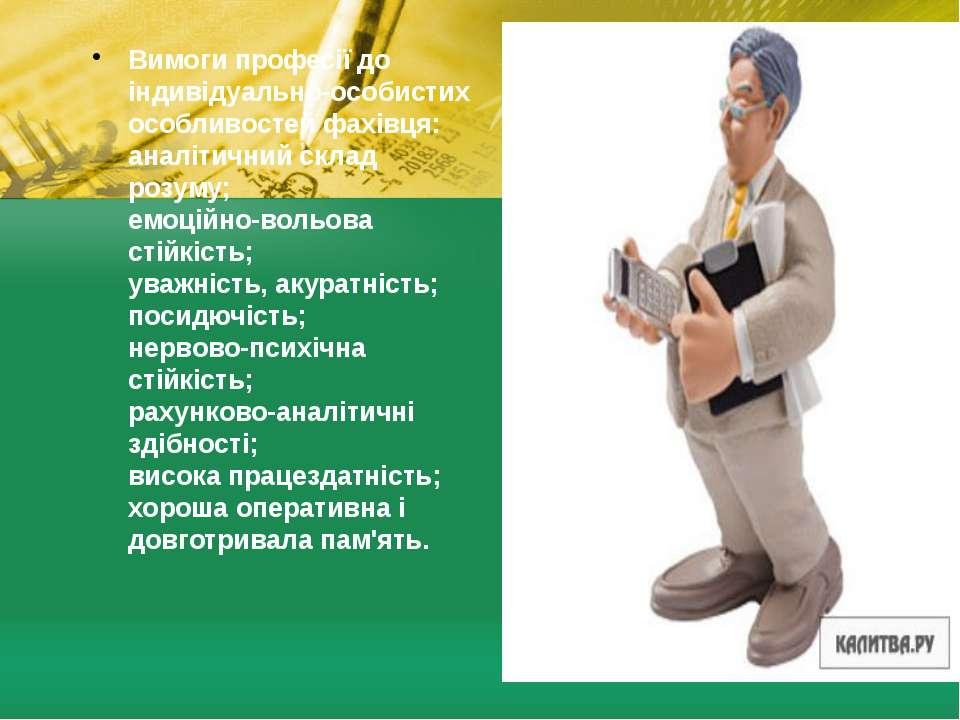 Вимоги професії до індивідуально-особистих особливостей фахівця: аналітичний ...