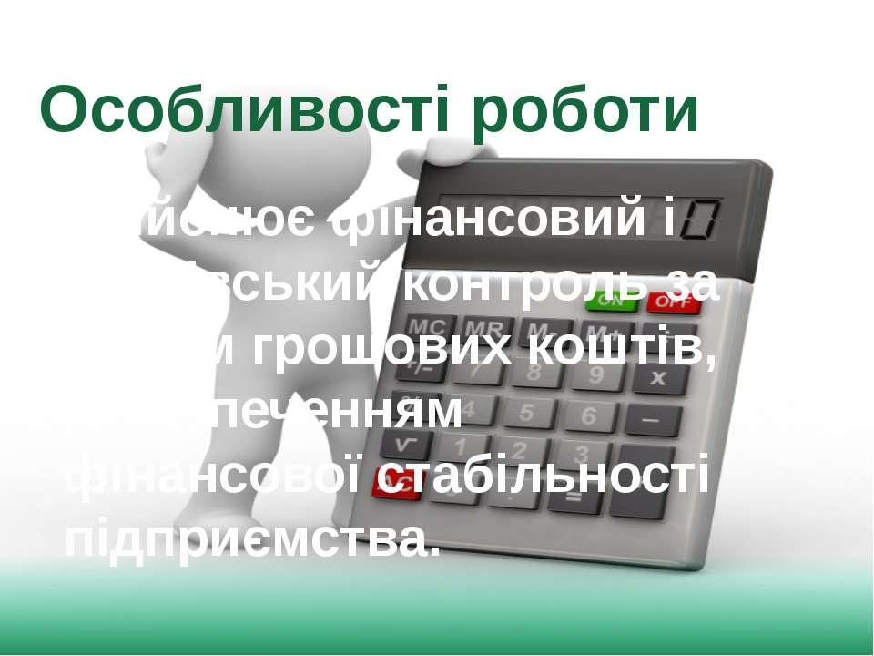Особливості роботи Здійснює фінансовий і банківський контроль за обігом грошо...