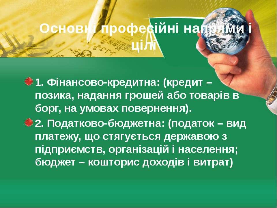 Основні професійні напрями і цілі 1. Фінансово-кредитна: (кредит – позика, н...