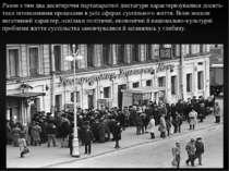 Разом з тим два десятиріччя партапаратної диктатури характеризувалися досить-...
