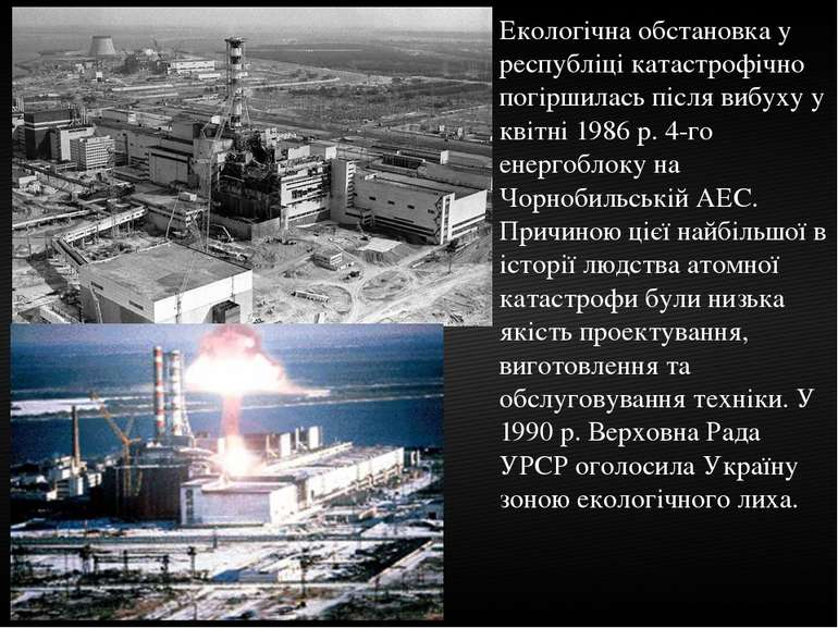 Екологічна обстановка у республіці катастрофічно погіршилась після вибуху у к...