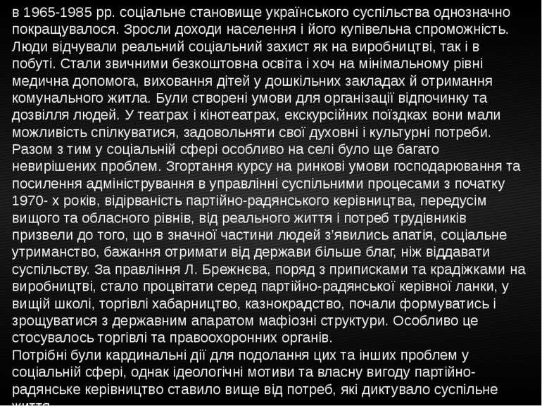 в 1965-1985рр. соціальне становище українського суспільства однозначно покра...