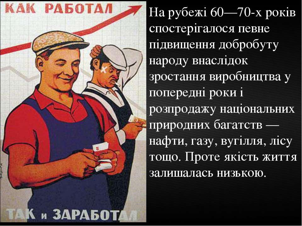 На рубежі 60—70-х років спостерігалося певне підвищення добробуту народу внас...