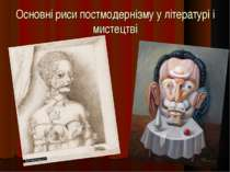 Основні риси постмодернізму у літературі і мистецтві