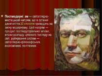 Постмодерні зм— світоглядно-мистецький напрям, що в останні десятиліття20 с...