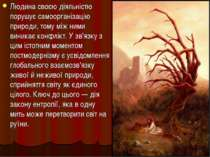 Людина своєю діяльністю порушує самоорганізацію природи, тому між ними виника...