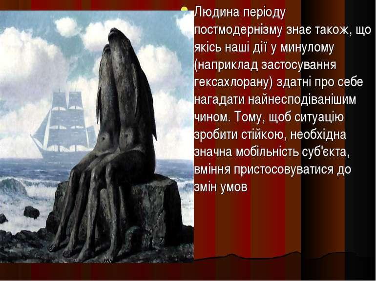 Людина періоду постмодернізму знає також, що якісь наші дії у минулому (напри...