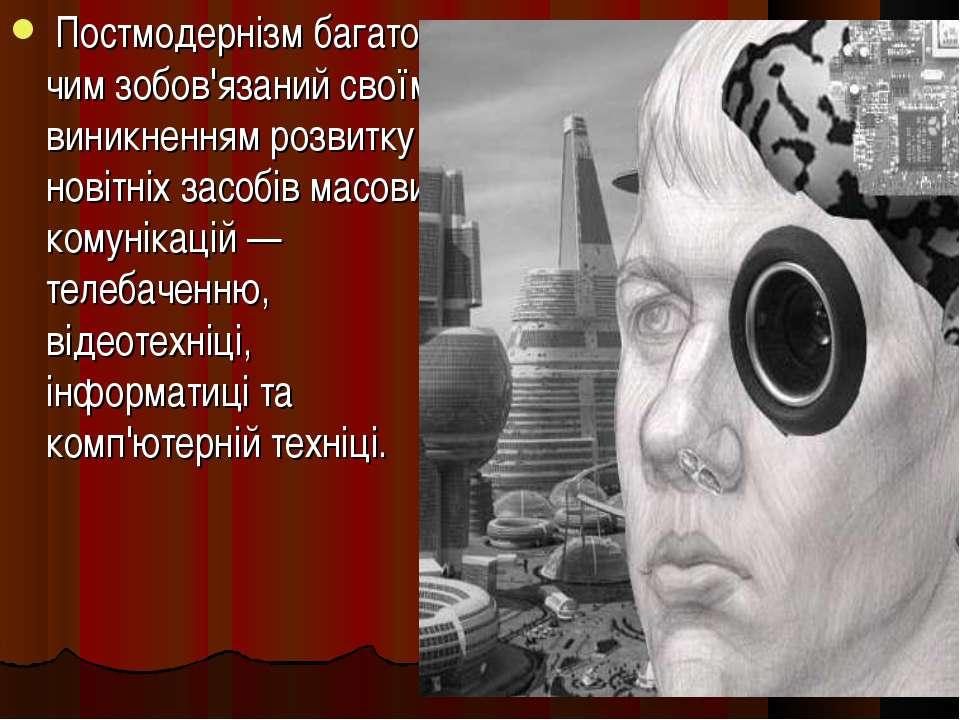 Постмодернізм багато чим зобов'язаний своїм виникненням розвитку новітніх за...
