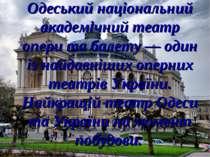 Одеський національний академічний театр опери та балету — один із найдавніших...