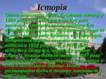 Історія Одеса отримала право будувати театр у 1804 році , а в 1809 році він б...