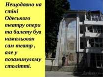 Нещодавно на стіні Одеського театру опери та балету був намальован сам театр ...