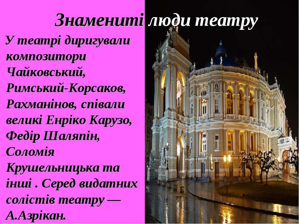 Знамениті люди театру У театрі диригували композитори Чайковський, Римський-К...