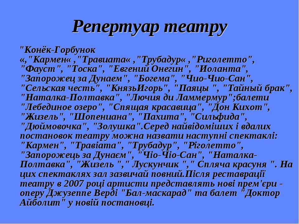 "Репертуар театру ""Конёк-Горбунок «,""Кармен« ,""Травиата« ,""Трубадур« ,""Риголет..."