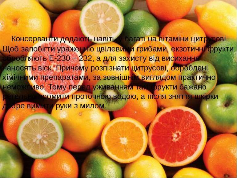 Консерванти додають навіть у багаті на вітаміни цитрусові. Щоб запобігти ураж...