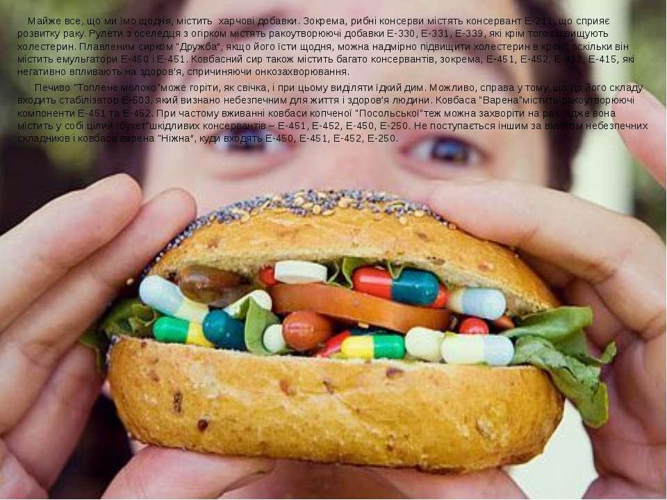 Майже все, що ми їмо щодня, містить харчові добавки. Зокрема, рибні консерви...
