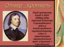 Олівер Кромвель Лорд-протектор Англії в 1653-1658рр,лідер пуритан.Військовий ...