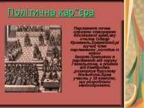 """Політична кар""""єра Парламент почав сприяти створенню боєздатної армії,яку очол..."""