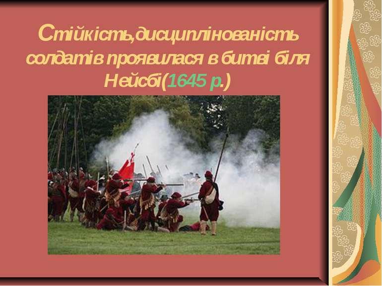 Стійкість,дисциплінованість солдатів проявилася в битві біля Нейсбі(1645 р.)