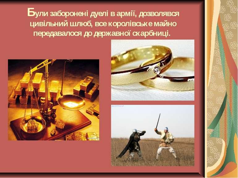 Були заборонені дуелі в армії, дозволявся цивільний шлюб, все королівське май...