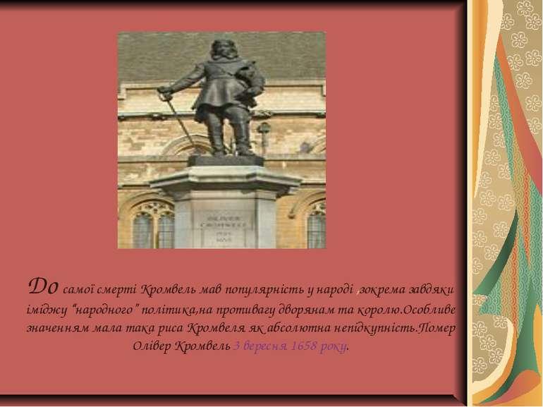 """До самої смерті Кромвель мав популярність у народі ,зокрема завдяки іміджу """"н..."""
