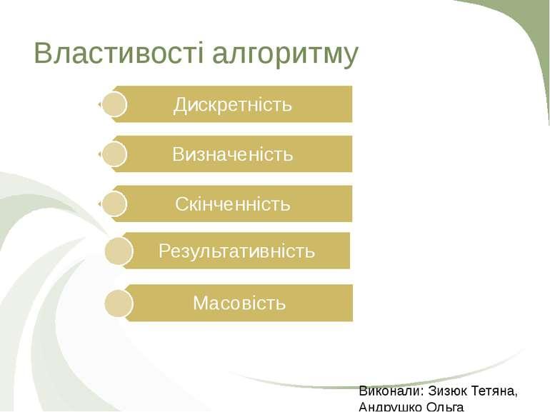 Властивості алгоритму Виконали: Зизюк Тетяна, Андрушко Ольга