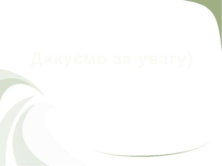 Виконали: Зизюк Тетяна, Андрушко Ольга Дякуємо за увагу)