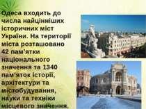 Одеса входить до числа найцінніших історичних міст України. На території міст...