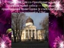 Оде ський Спа со-Преображе нський кафедра льний собо р— найбільший православ...
