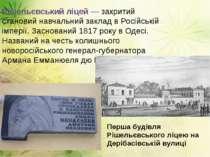 Рішельєвський ліцей — закритий становий навчальний заклад в Російській імпері...