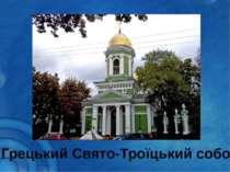 Грецький Свято-Троїцький собор