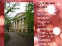 Циркульний корпус — умовна назва заокруглених корпусів Одеської міської інфек...