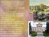 Найдавнішою частиною Одеси, розпланування і забудова якої мають найвищу цінні...