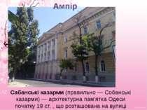 Сабанські казарми (правильно— Собанські казарми)— архітектурна пам'ятка Оде...