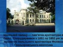 Шахський палац)— пам'ятка архітектури в Одесі. Споруджувався з 1851 по 1852 ...