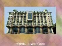 готель «Імперіал»